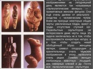Самыми древними скульптурными изображениями на сегодняшний день являются так