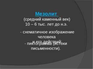 Мезолит (средний каменный век) 10 – 6 тыс. лет до н.э. - схематичное изображе