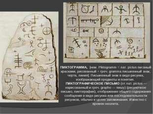 ПИКТОГРАММА, [нем. Piktogramm < лат. pictus писаный красками, рисованный + гр