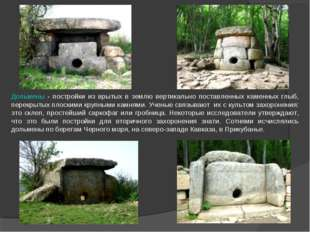 Дольмены - постройки из врытых в землю вертикально поставленных каменных глыб