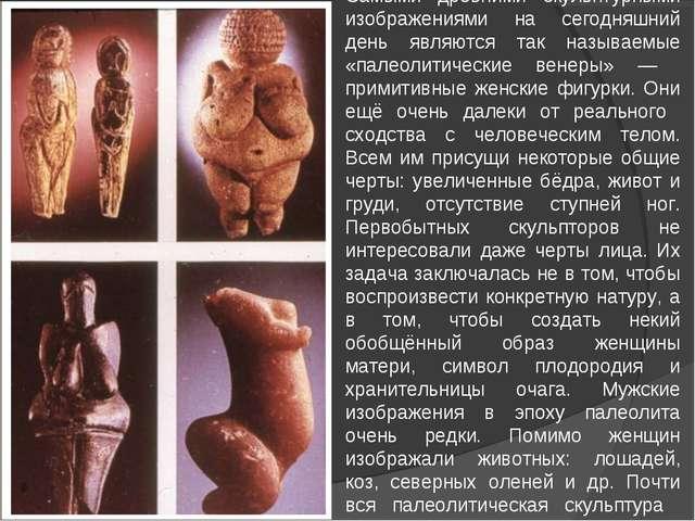 Самыми древними скульптурными изображениями на сегодняшний день являются так...