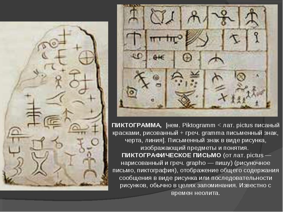 ПИКТОГРАММА, [нем. Piktogramm < лат. pictus писаный красками, рисованный + гр...
