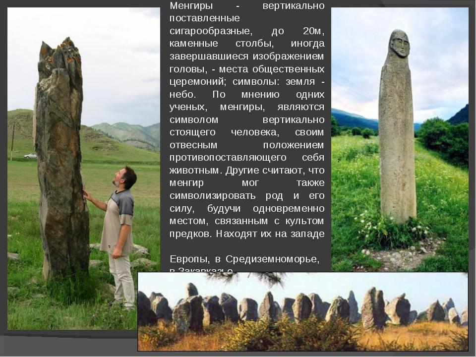 Менгиры - вертикально поставленные сигарообразные, до 20м, каменные столбы, и...