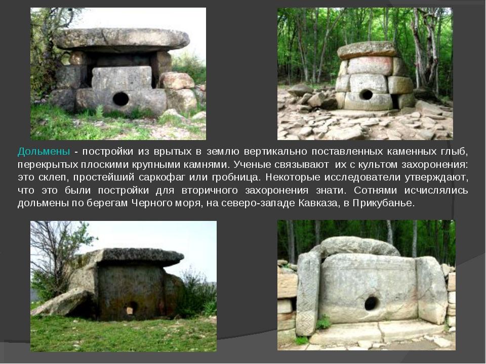 Дольмены - постройки из врытых в землю вертикально поставленных каменных глыб...
