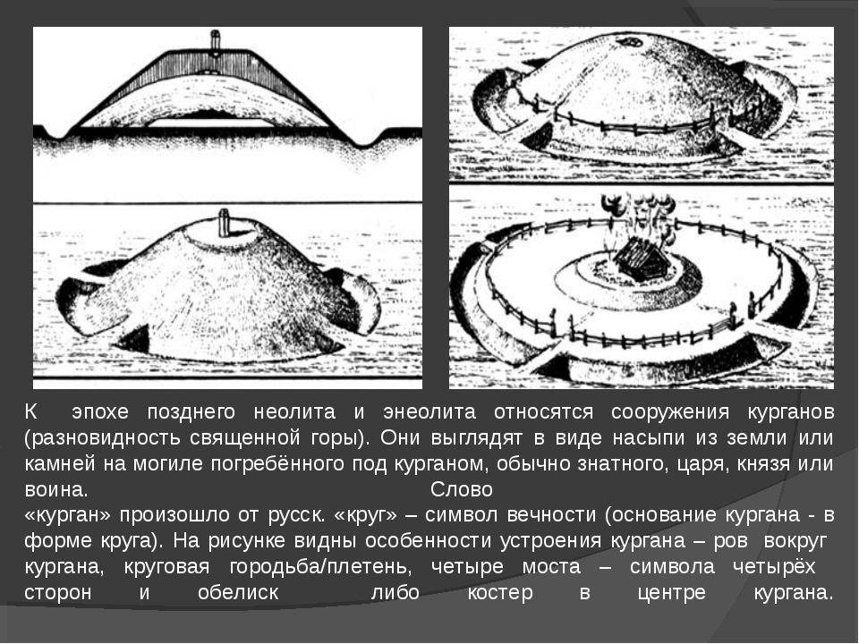 К эпохе позднего неолита и энеолита относятся сооружения курганов (разновидн...