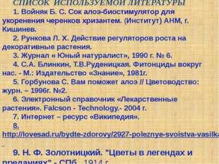 СПИСОК ИСПОЛЬЗУЕМОЙ ЛИТЕРАТУРЫ 1. Войняк Б. С. Сок алоэ-биостимулятор для уко