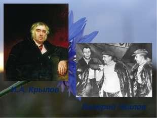 И.А. Крылов Валерий Чкалов И. А. Крылов Валерий Чкалов