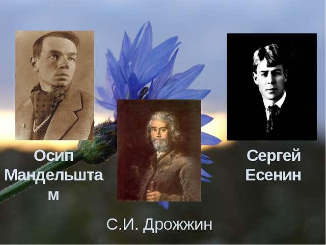 С.И. Дрожжин С.И. Дрожжин Сергей Есенин Осип Мандельштам