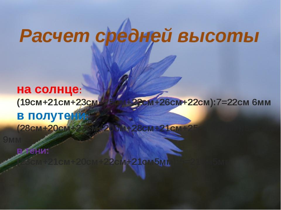 Расчет средней высоты Расчет средней высоты на солнце: (19см+21см+23см+25см+2...