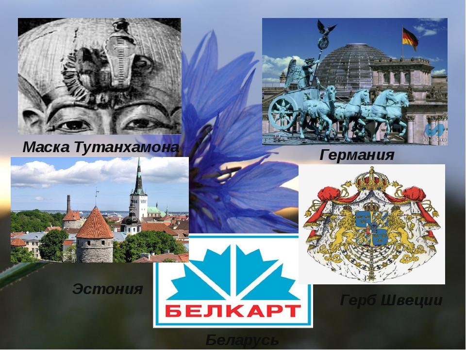 Германия Маска Тутанхамона Эстония Герб Швеции Беларусь