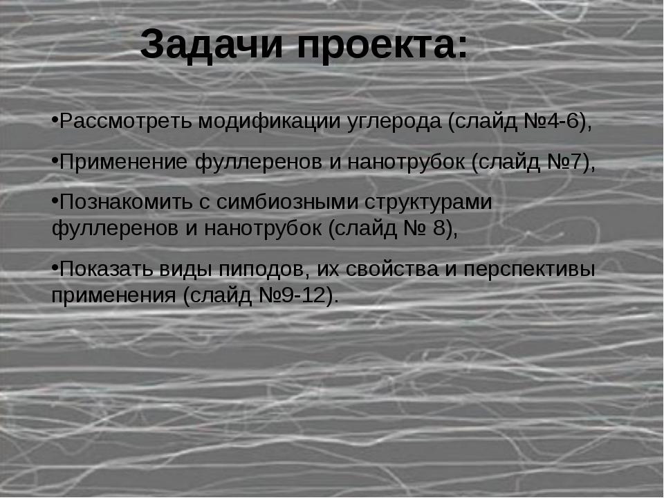 Задачи проекта: Рассмотреть модификации углерода (слайд №4-6), Применение фул...