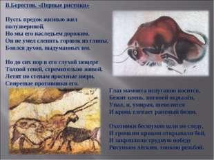 Глаз мамонта испуганно косится, Бежит олень, погоней окрылён, Упал, и, умира