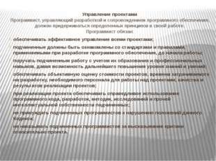 Управление проектами Программист, управляющий разработкой и сопровождением пр