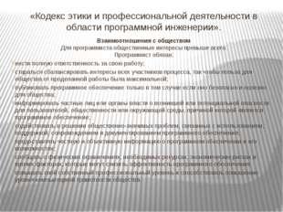 «Кодекс этики и профессиональной деятельности в области программной инженерии