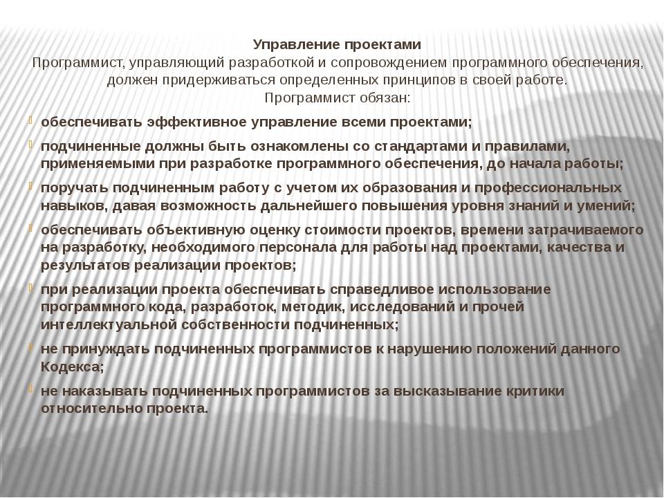 Управление проектами Программист, управляющий разработкой и сопровождением пр...