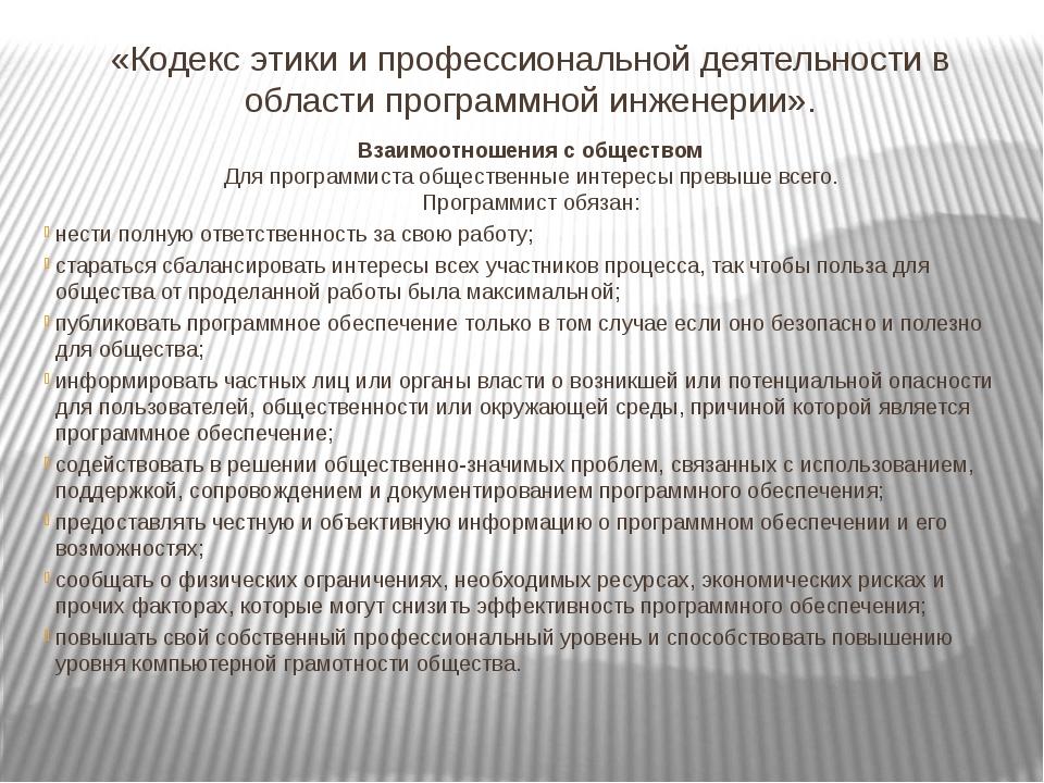 «Кодекс этики и профессиональной деятельности в области программной инженерии...