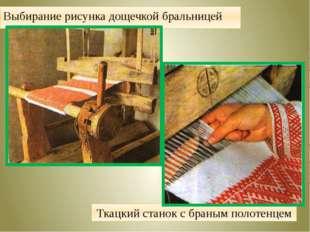 Выбирание рисунка дощечкой бральницей Ткацкий станок с браным полотенцем