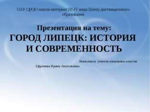 Выполнила учитель начальных классов Ефремова Ирина Анатольевна  Презентация