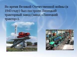 Во время Великой Отечественной войны (в 1943 году) был построен Липецкий трак
