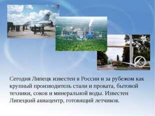 Сегодня Липецк известен в России и за рубежом как крупный производитель стали
