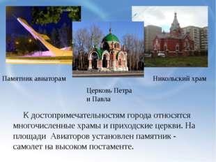 К достопримечательностям города относятся многочисленные храмы и приходские