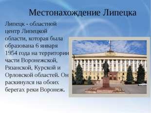 Липецк - областной центр Липецкой области, которая была образована 6 января 1
