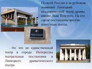 По всей России и за рубежом знаменит Липецкий академический театр драмы имен