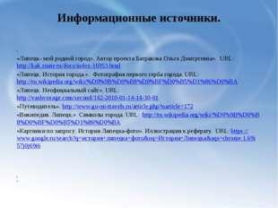 Информационные источники.  «Липецк- мой родной город». Автор проекта Батрако