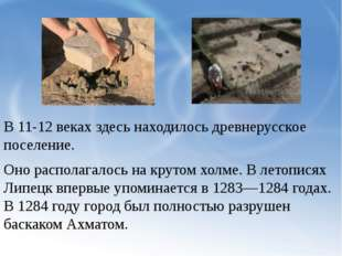 В 11-12 веках здесь находилось древнерусское поселение. Оно располагалось на