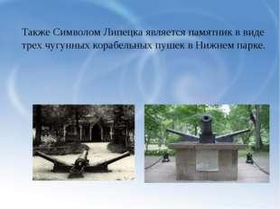 ТакжеСимволом Липецка является памятник в виде трех чугунных корабельных пуш