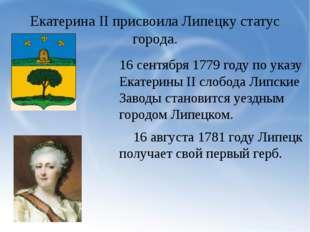 Екатерина II присвоила Липецку статус города. 16 сентября 1779 году по указу