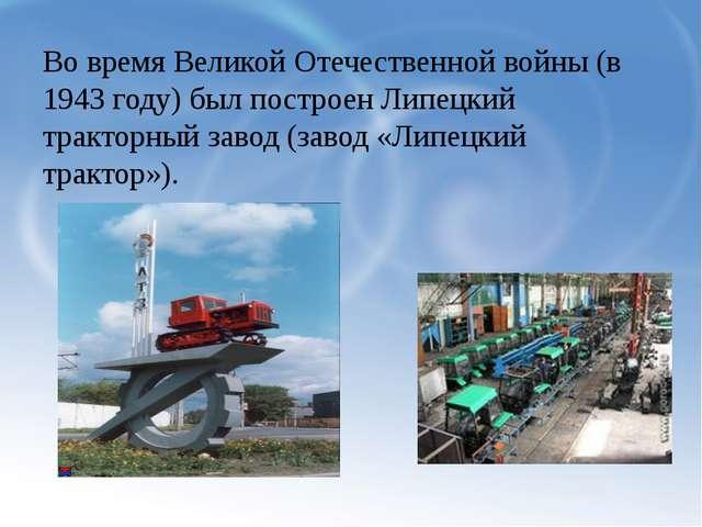 Во время Великой Отечественной войны (в 1943 году) был построен Липецкий трак...