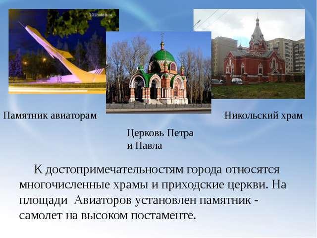 К достопримечательностям города относятся многочисленные храмы и приходские...