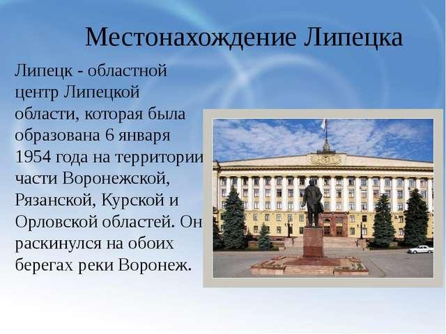 Липецк - областной центр Липецкой области, которая была образована 6 января 1...