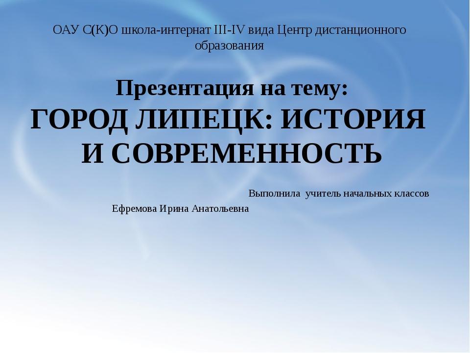 Выполнила учитель начальных классов Ефремова Ирина Анатольевна  Презентация...