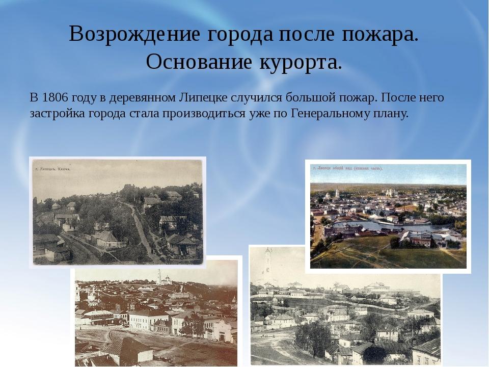 Возрождение города после пожара. Основание курорта. В 1806 году в деревянном...