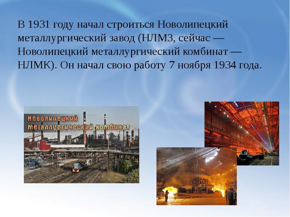 В 1931 году начал строиться Новолипецкий металлургический завод (НЛМЗ, сейчас...