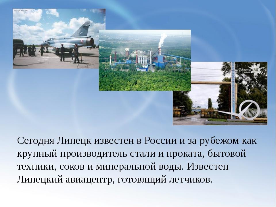 Сегодня Липецк известен в России и за рубежом как крупный производитель стали...