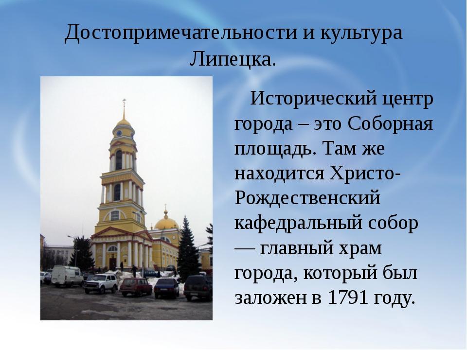 Достопримечательности и культура Липецка. Исторический центр города – это Соб...