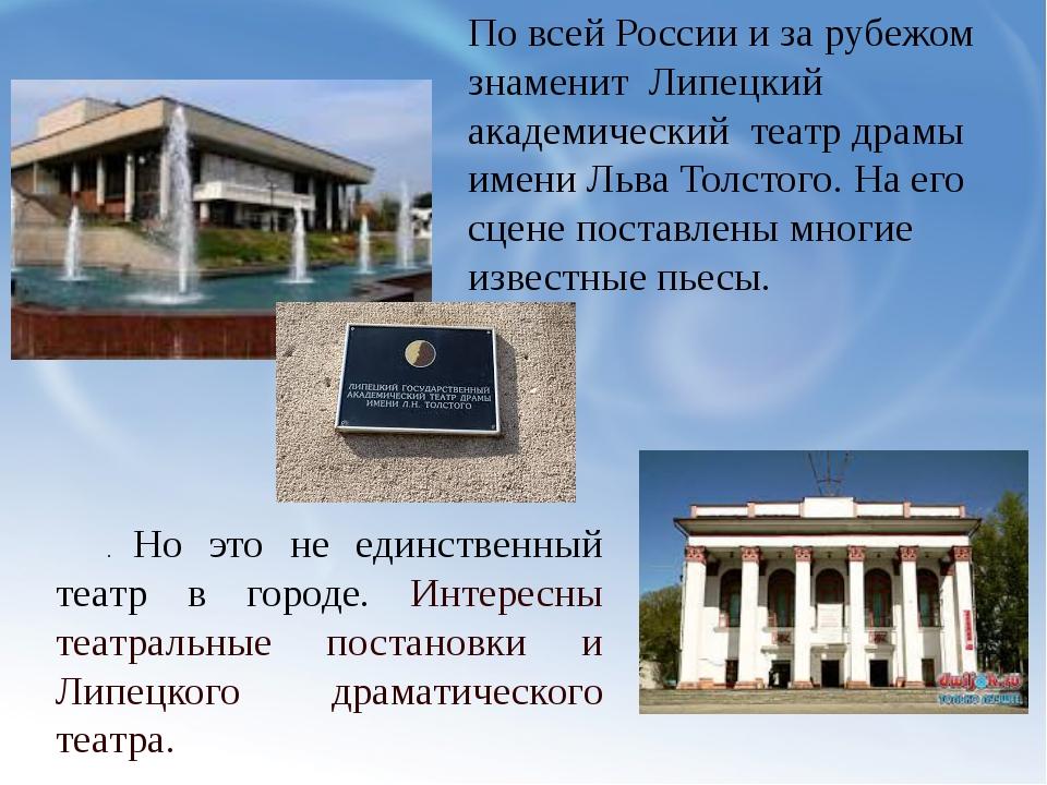 По всей России и за рубежом знаменит Липецкий академический театр драмы имен...