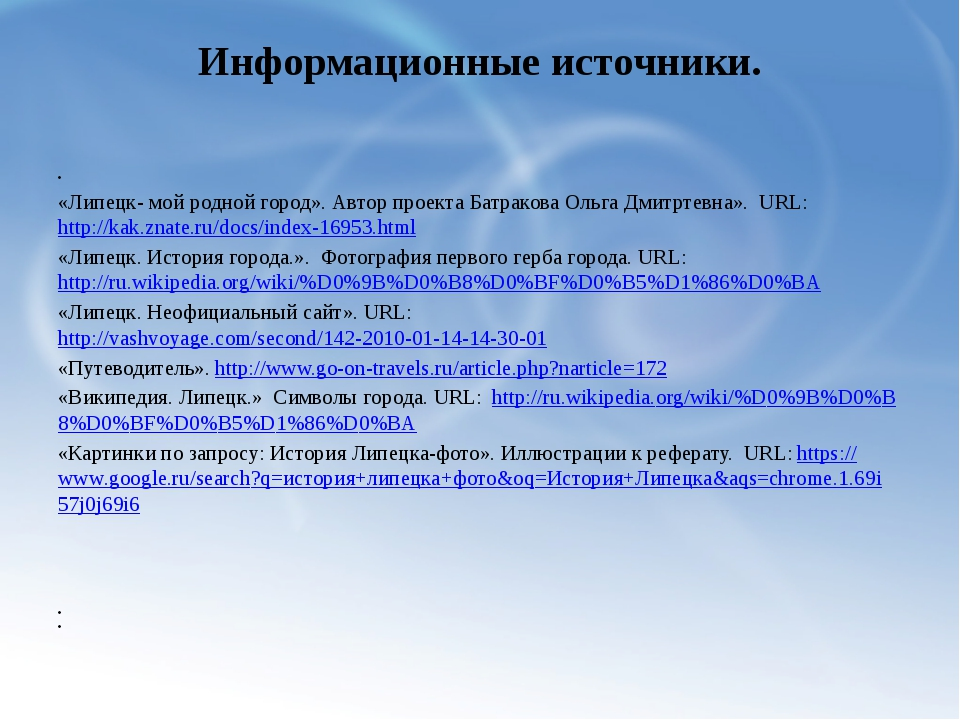Информационные источники.  «Липецк- мой родной город». Автор проекта Батрако...