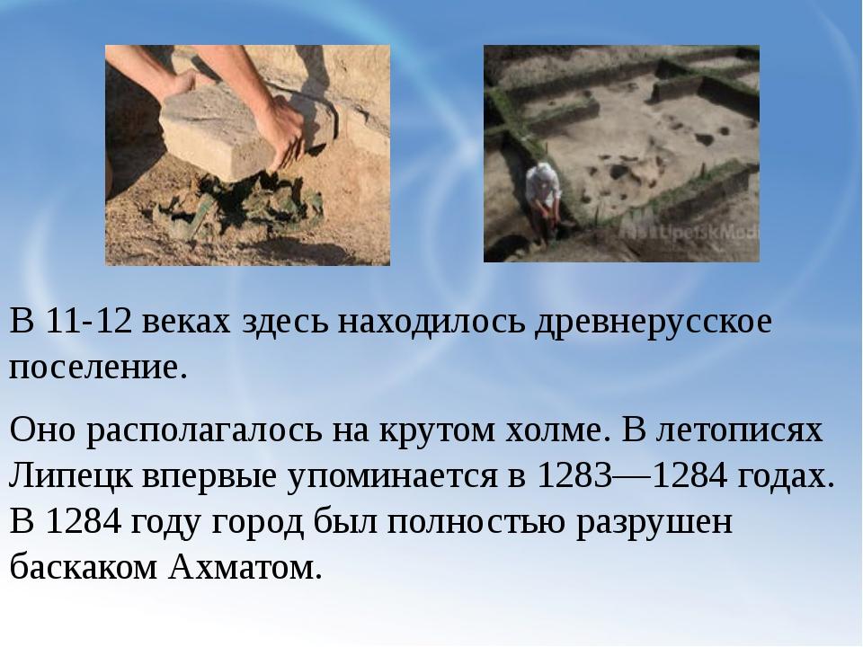 В 11-12 веках здесь находилось древнерусское поселение. Оно располагалось на...