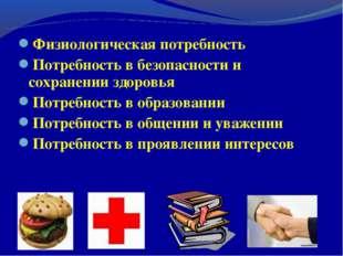 Физиологическая потребность Потребность в безопасности и сохранении здоровья