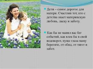 Дети – самое дорогое для матери. Счастлив тот, кто с детства знает материнску