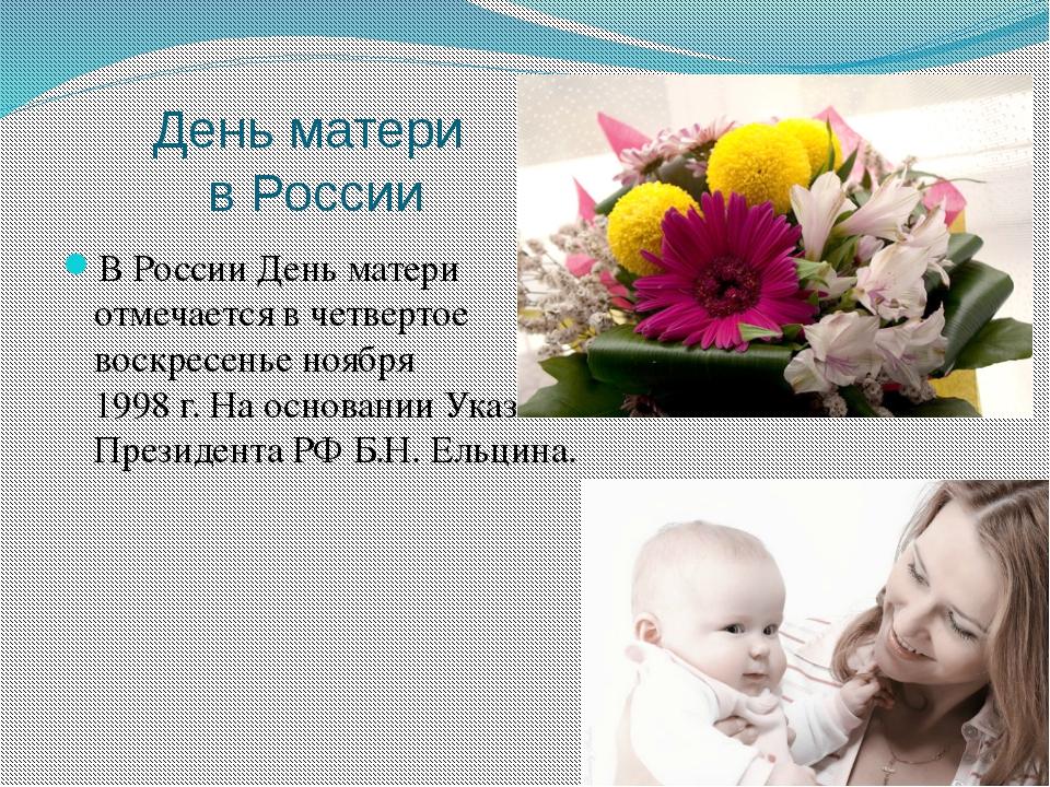 этого картинки день матери россии день матерей отзывы санаториях