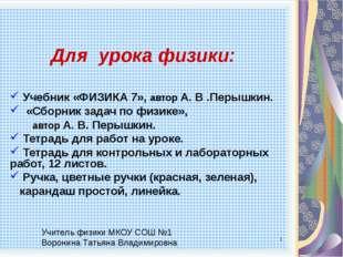 Для урока физики: Учебник «ФИЗИКА 7», автор А. В .Перышкин. «Сборник задач по