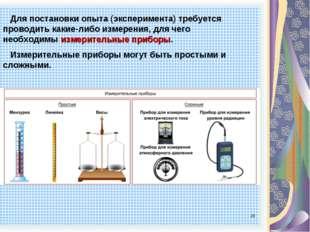 * Для постановки опыта (эксперимента) требуется проводить какие-либо измерени