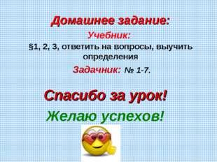 Домашнее задание: Учебник: §1, 2, 3, ответить на вопросы, выучить определени