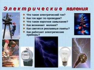 Э л е к т р и ч е с к и е явления Что такое электрический ток? Как ток идет п