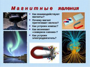 М а г н и т н ы е явления Как взаимодействуют магниты? Почему магнит притягив